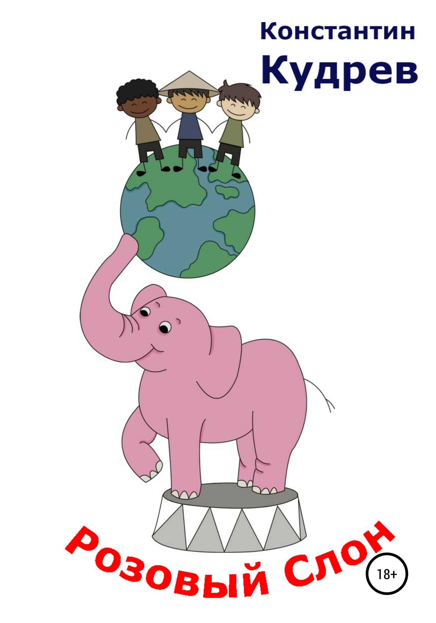 Константин Кудрев - Розовый слон