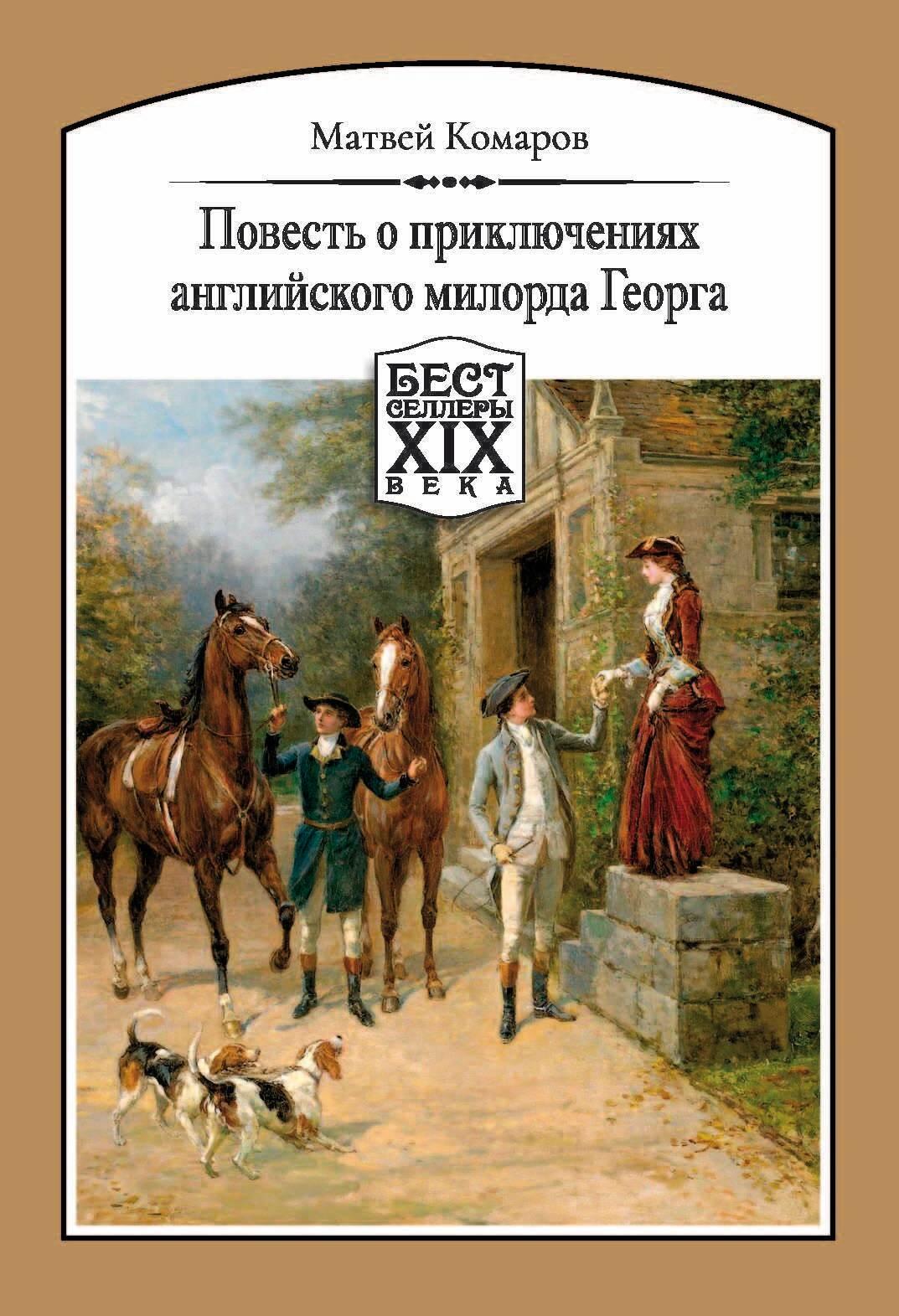 Купить книгу Повесть о приключениях английского милорда Георга, автора Матвея Комарова