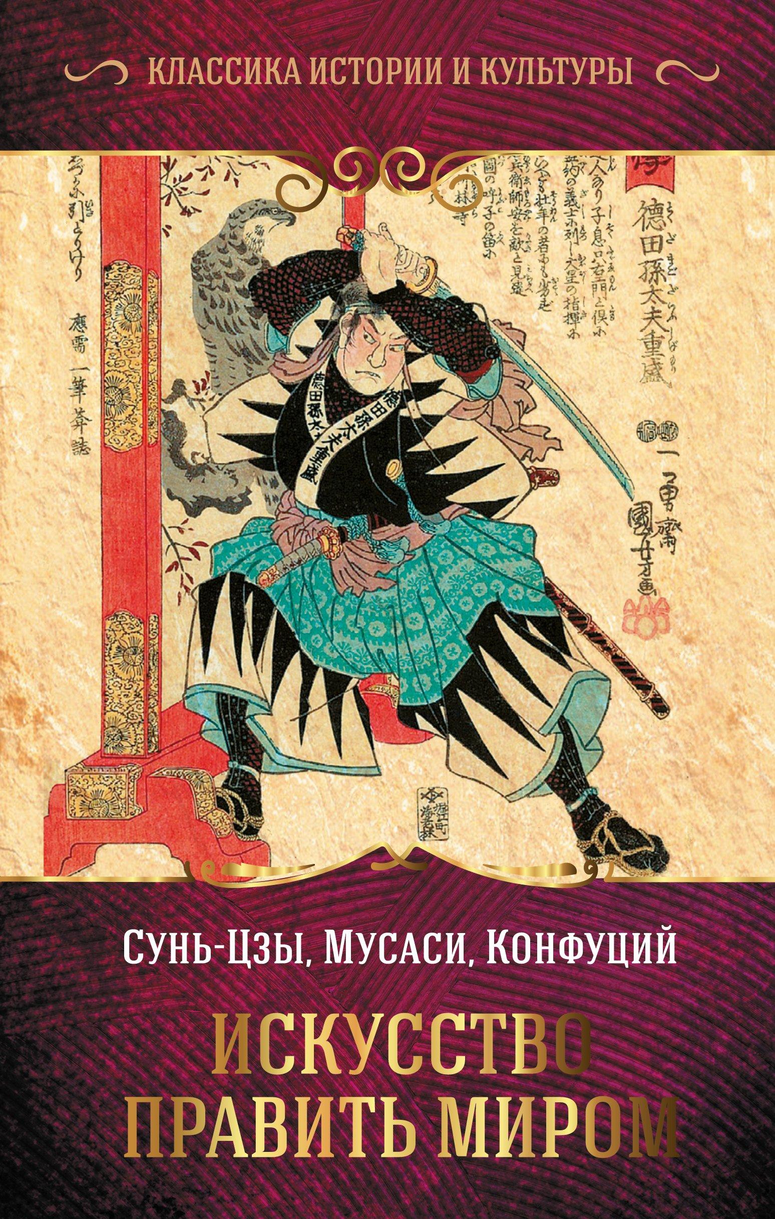 Купить книгу Искусство править миром, автора Сунь-цзы