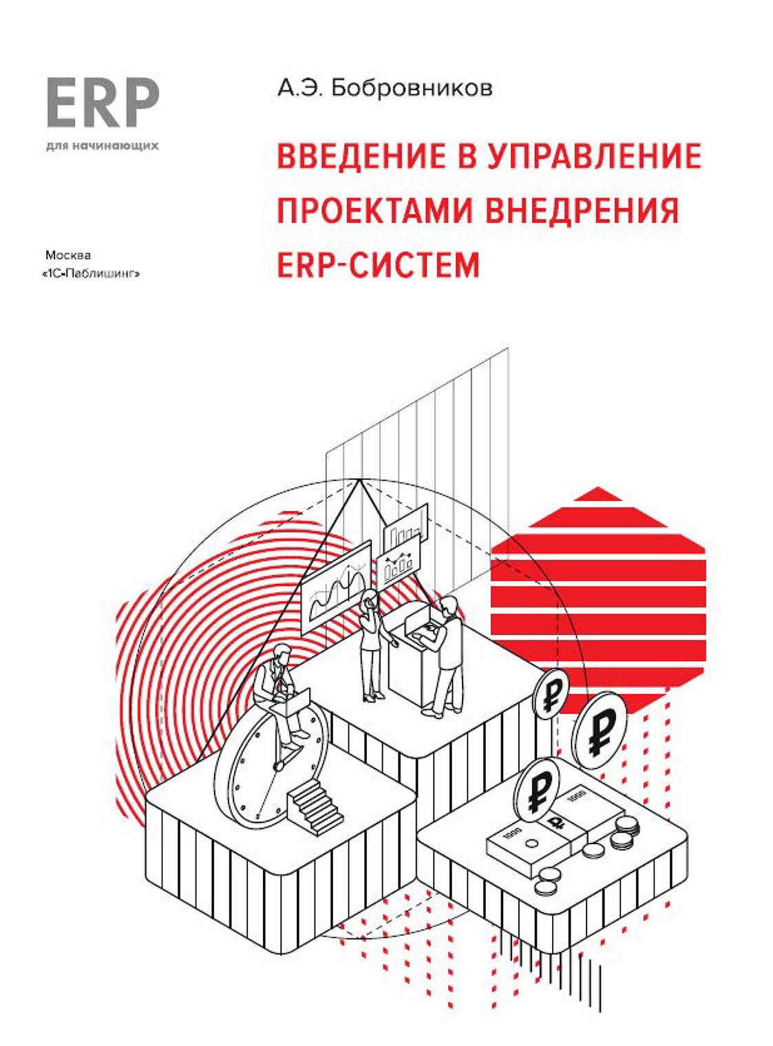 Купить книгу Введение в управление проектами внедрения ERP-систем, автора А. Э. Бобровникова