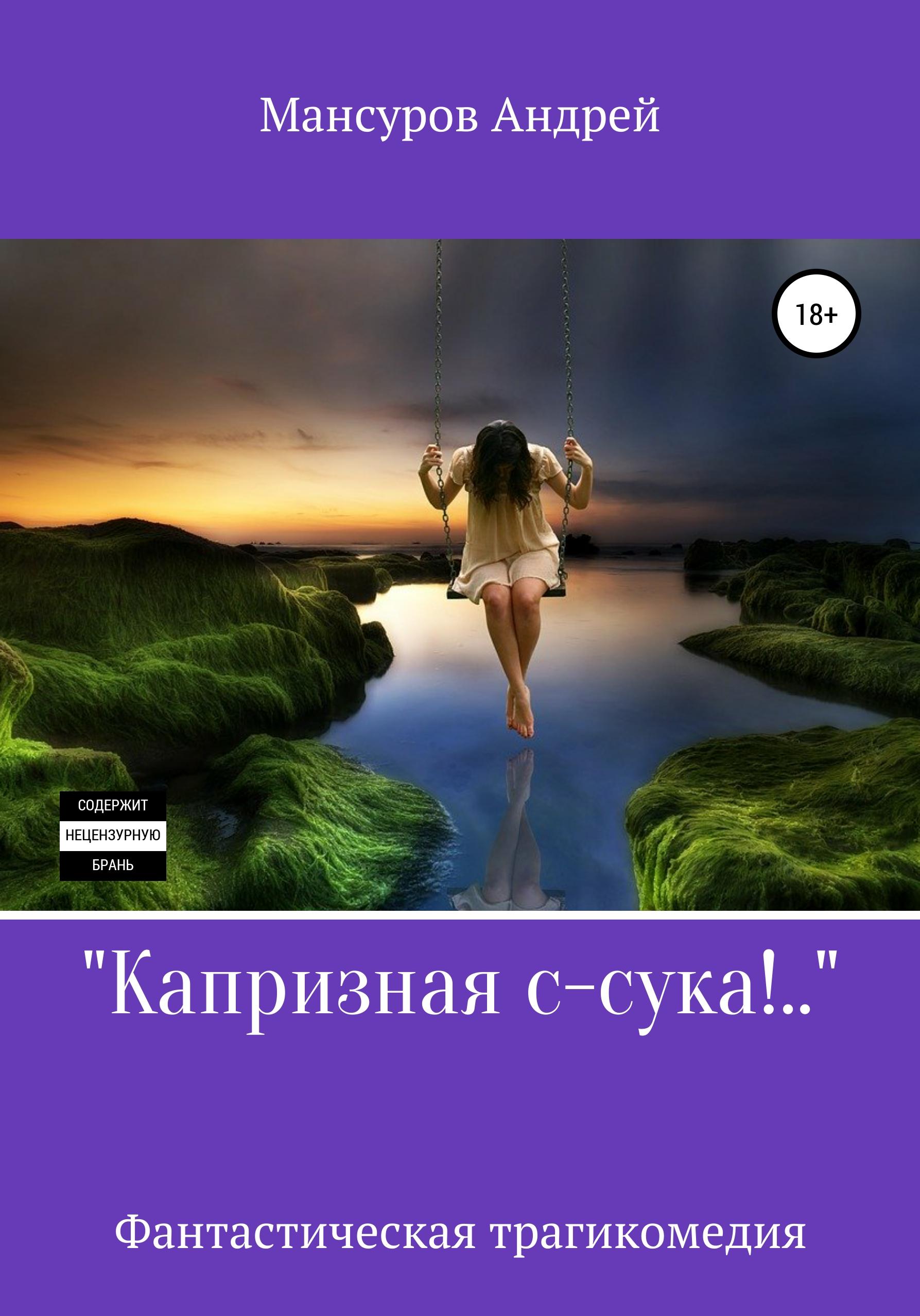 Андрей Мансуров - Капризная с-сука