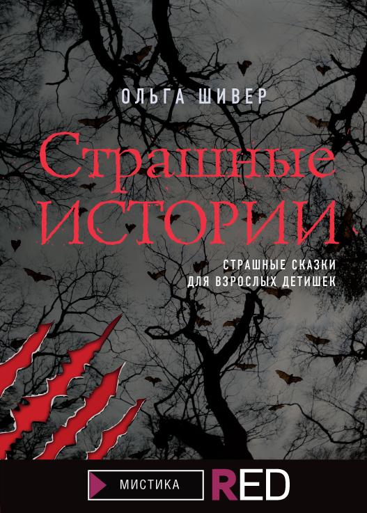 Ольга Shiver - Страшные истории