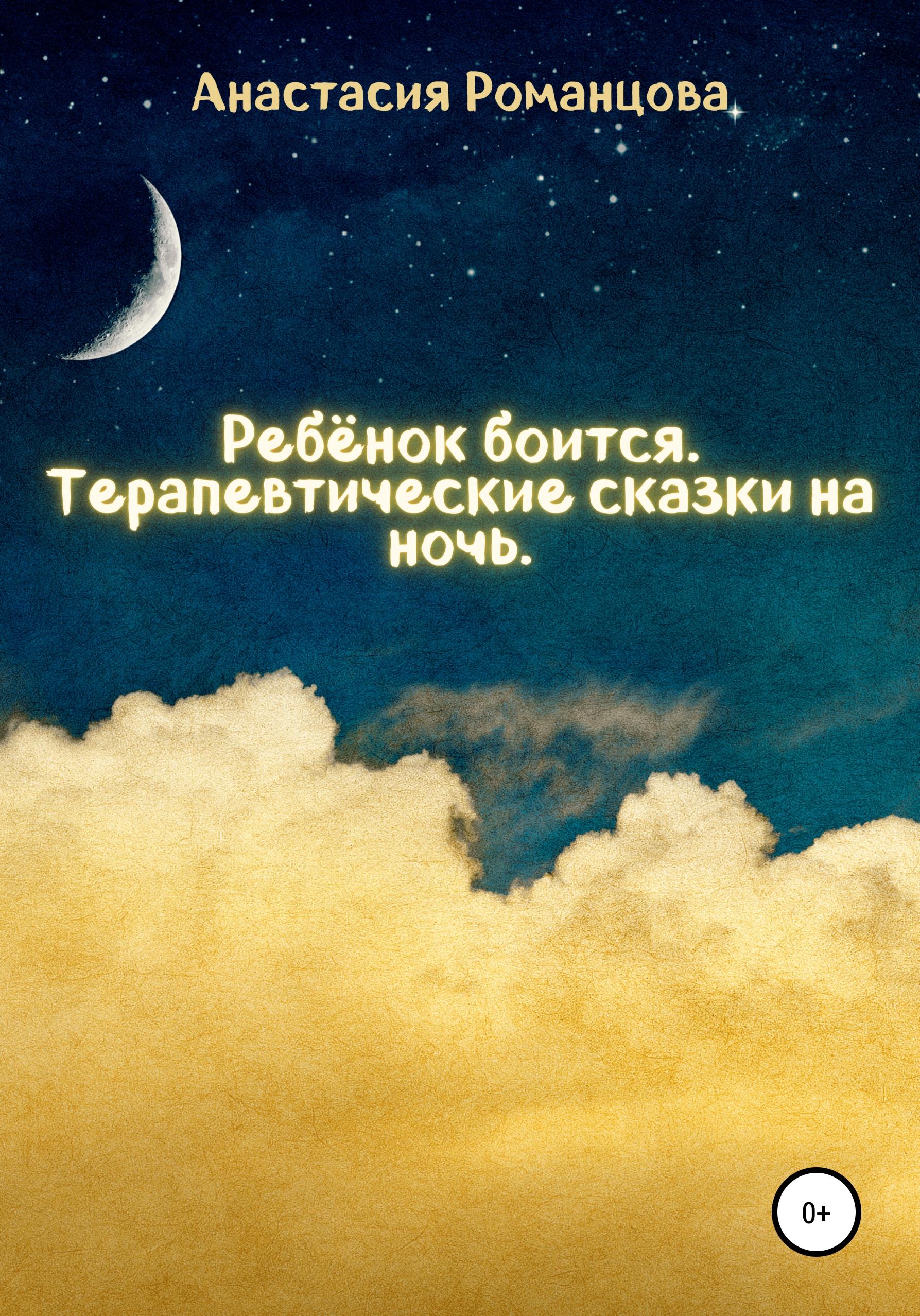 Купить книгу Ребенок боится. Терапевтические сказки на ночь, автора Анастасии Романцовой