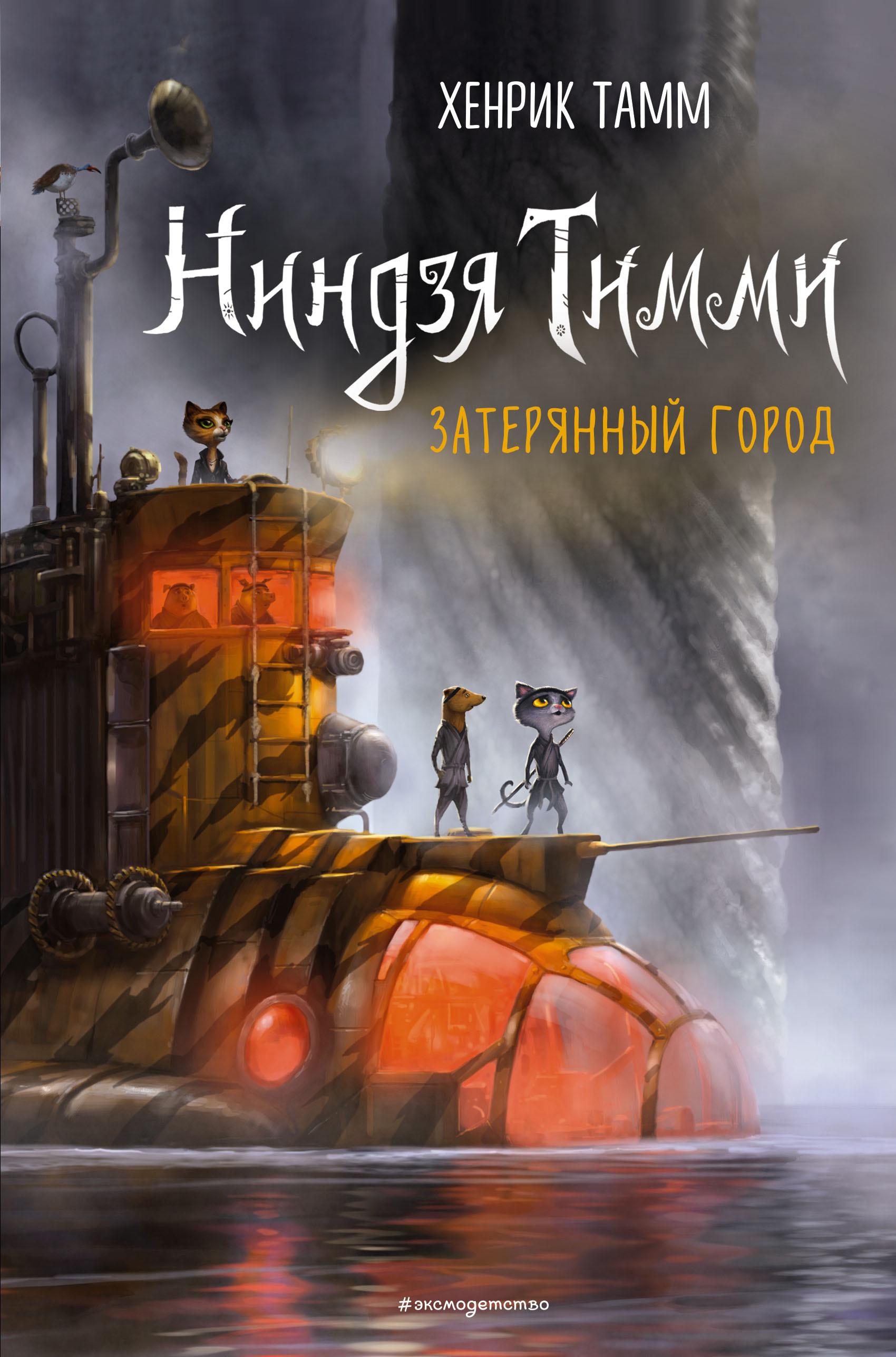 Купить книгу Затерянный город, автора Хенрика Тамма