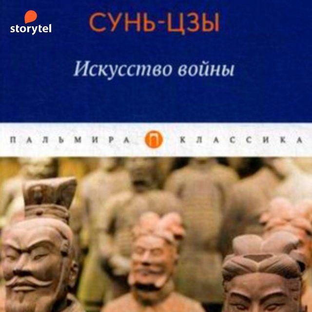 Купить книгу Искусство войны, автора Сунь-цзы