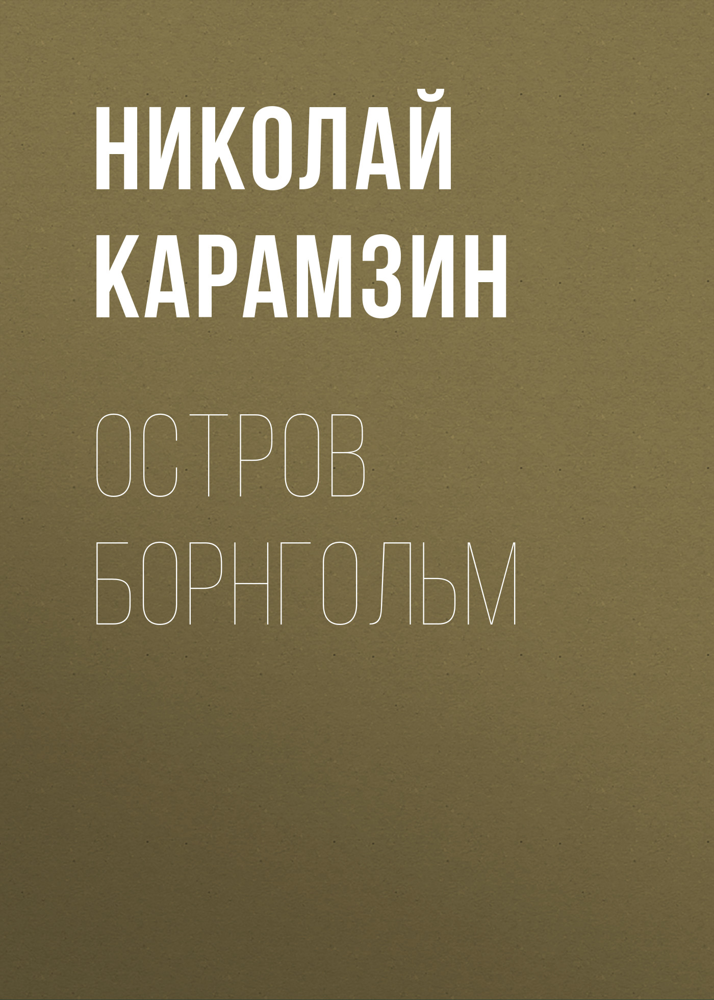 Купить книгу Остров Борнгольм, автора Николая Карамзина