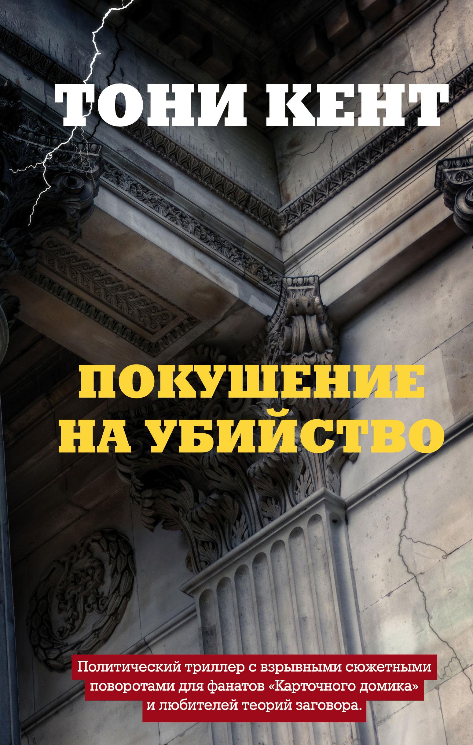 Купить книгу Покушение на убийство, автора Тони Кента