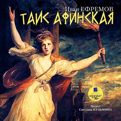 Купить книгу Таис Афинская, автора Ивана Ефремова