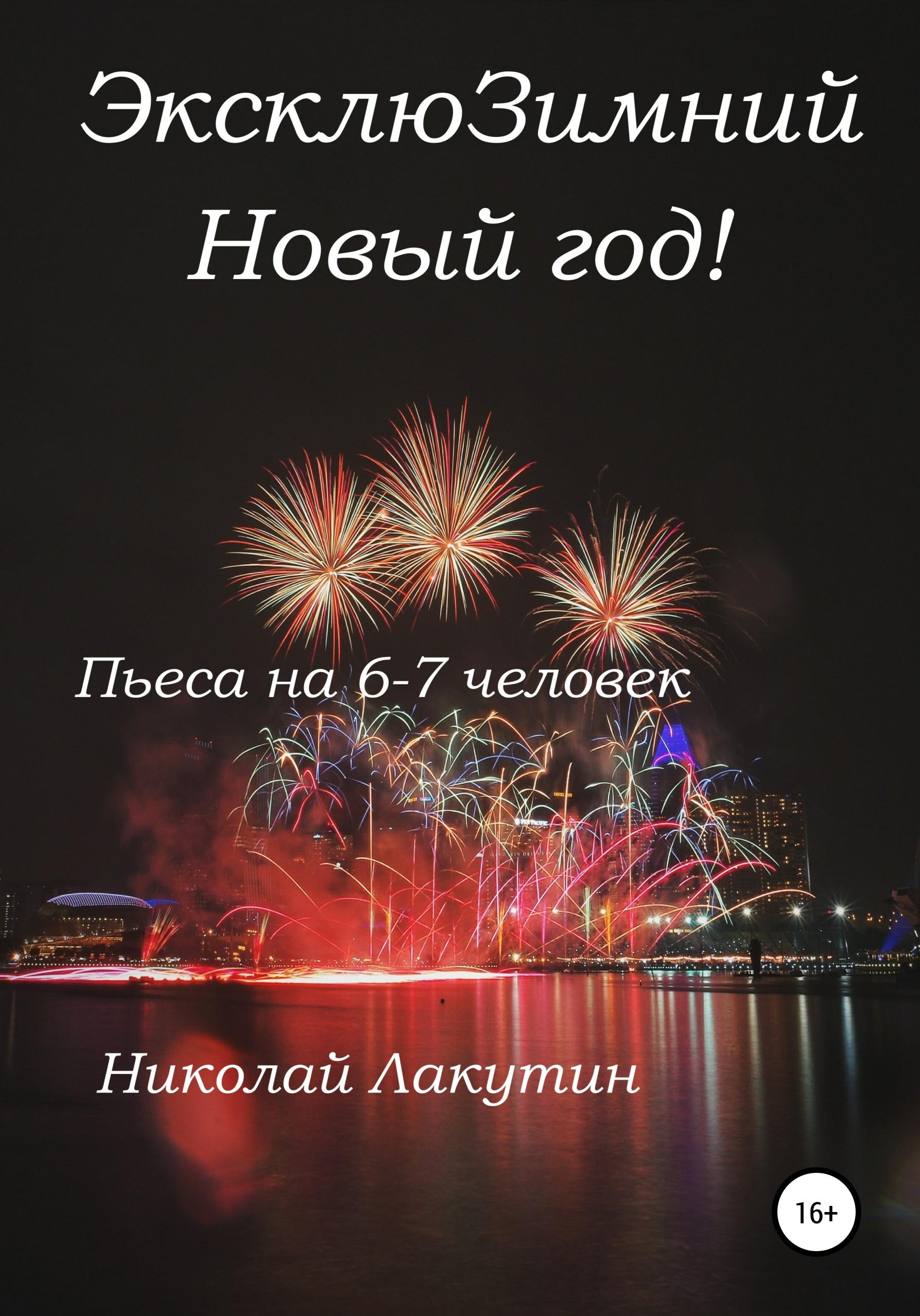 Купить книгу ЭксклюЗимний Новый год. Пьеса на 6-7 человек, автора Николая Владимировича Лакутина