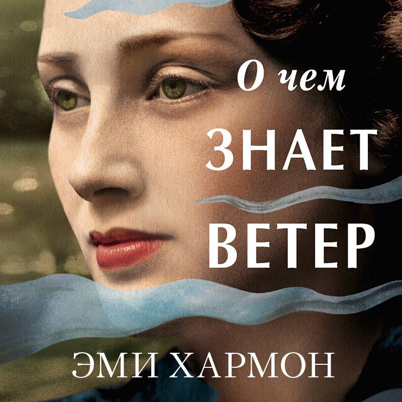 Купить книгу О чем знает ветер, автора Эми Хармон