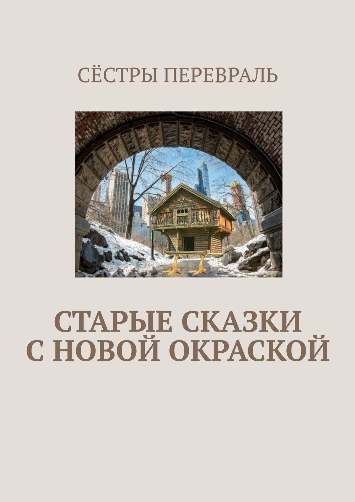 Наталья Мухина - Старые сказки сновой окраской