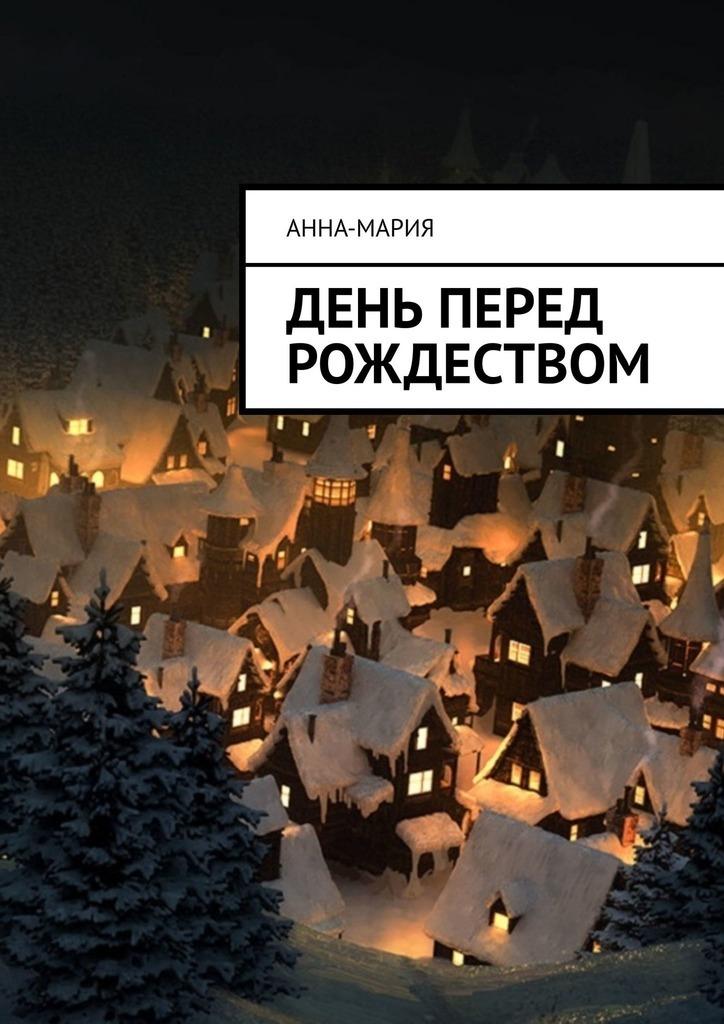 Анна-Мария - День перед Рождеством