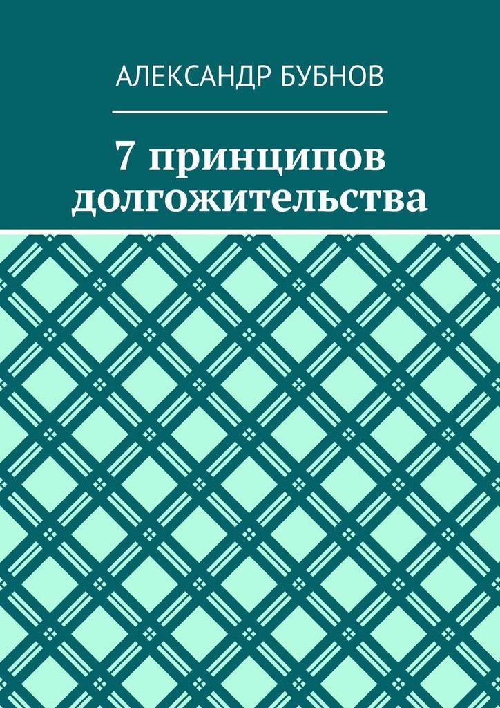 Купить книгу 7принципов долгожительства, автора Александра Бубнова