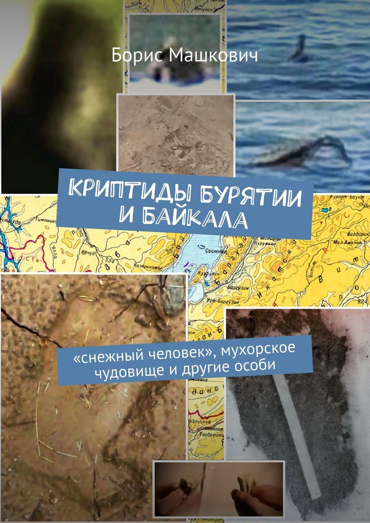 Купить книгу Криптиды Бурятии иБайкала, автора Бориса Машковича