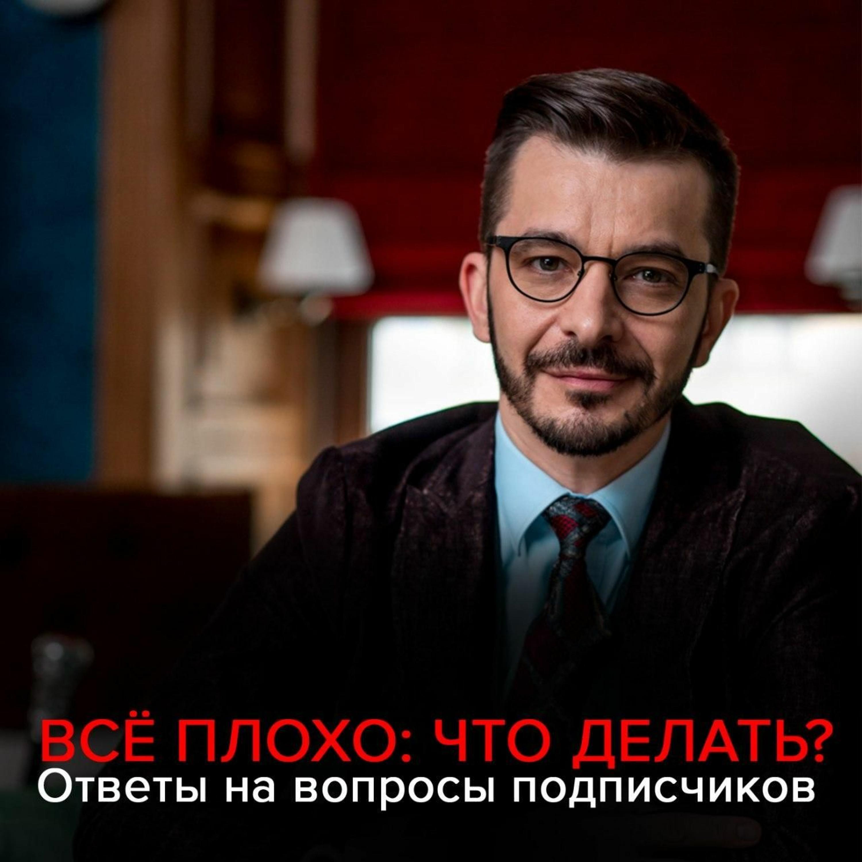 Купить книгу Всё плохо. Что делать?, автора Андрея Курпатова