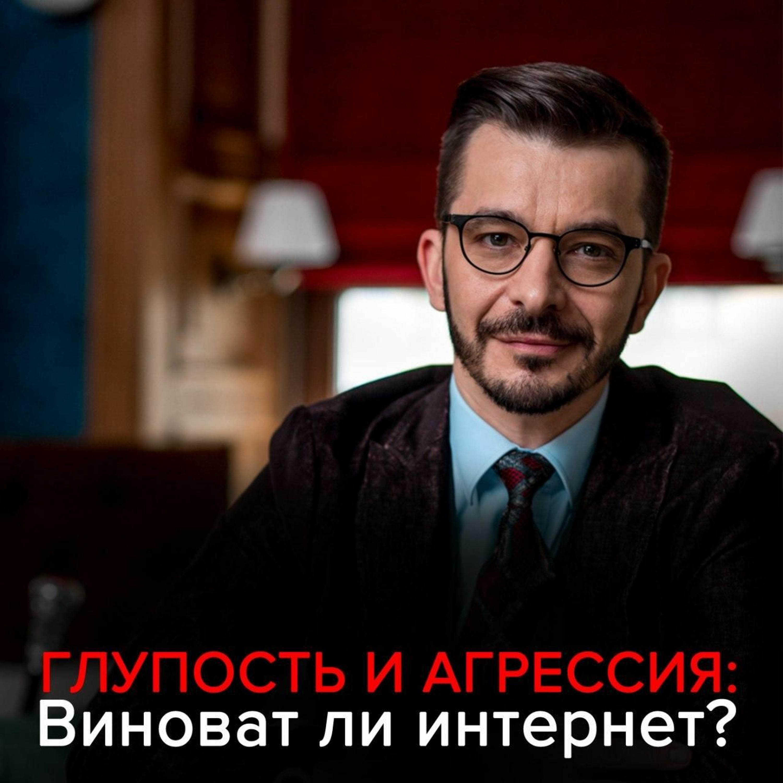 Купить книгу Глупость и агрессия: Виноват ли интернет?, автора Андрея Курпатова