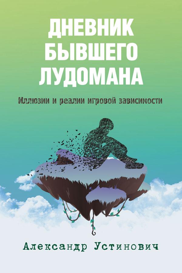 Купить книгу Дневник бывшего лудомана. Иллюзии и реалии игровой зависимости, автора Александра Устиновича