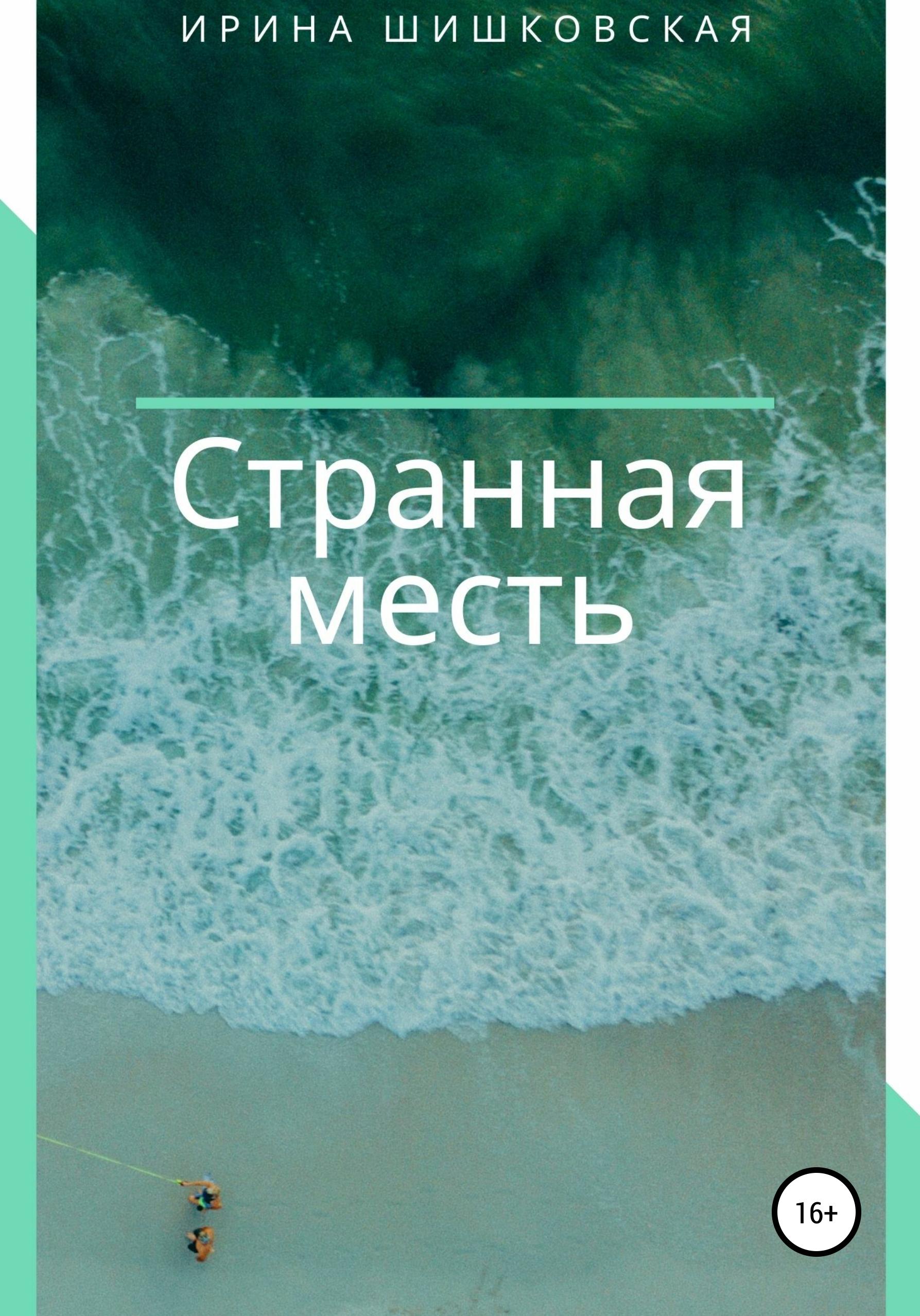 Купить книгу Странная месть, автора Ирины Шишковской