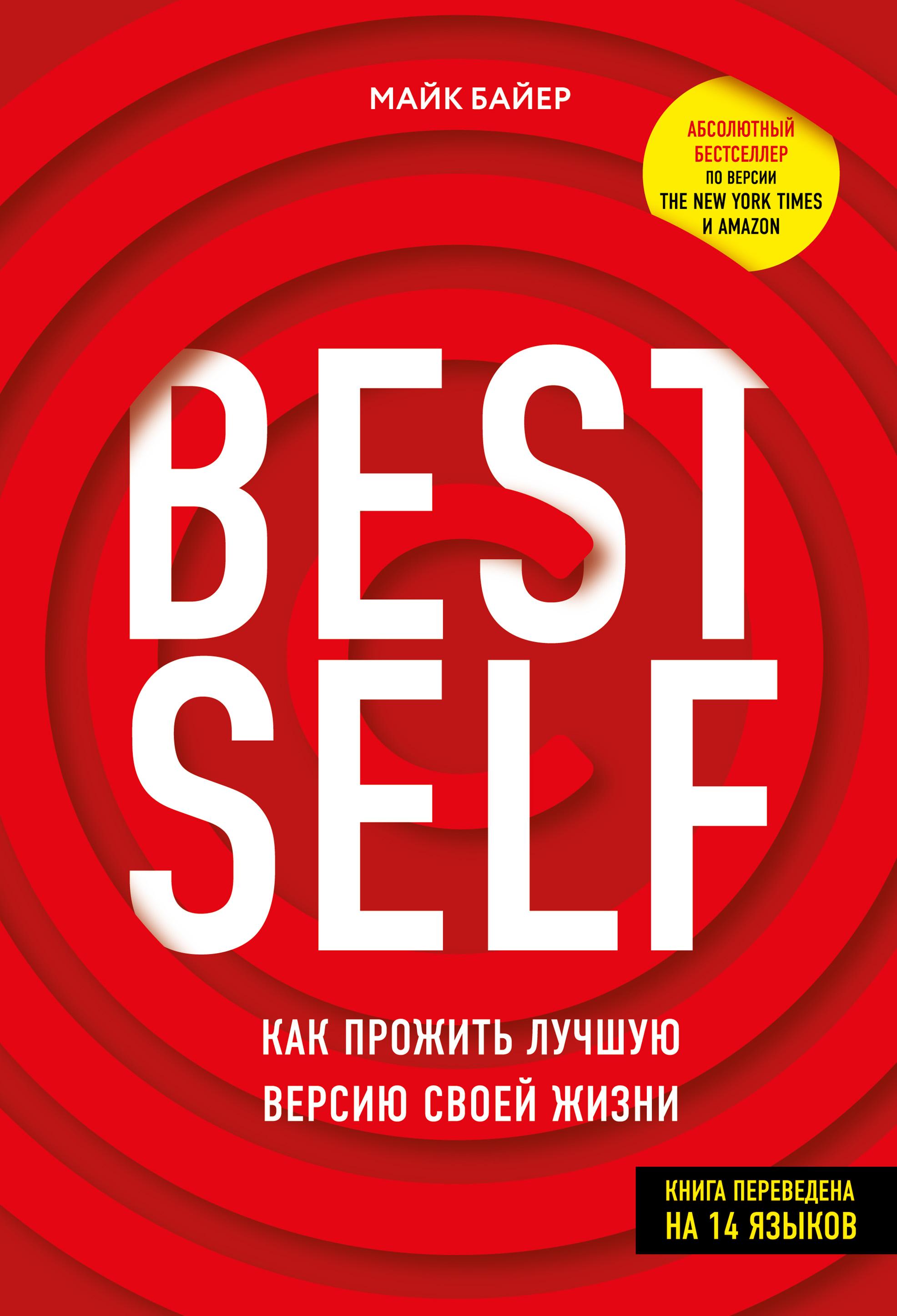 Купить книгу BEST SELF. Как прожить лучшую версию своей жизни, автора Michael  Bayer