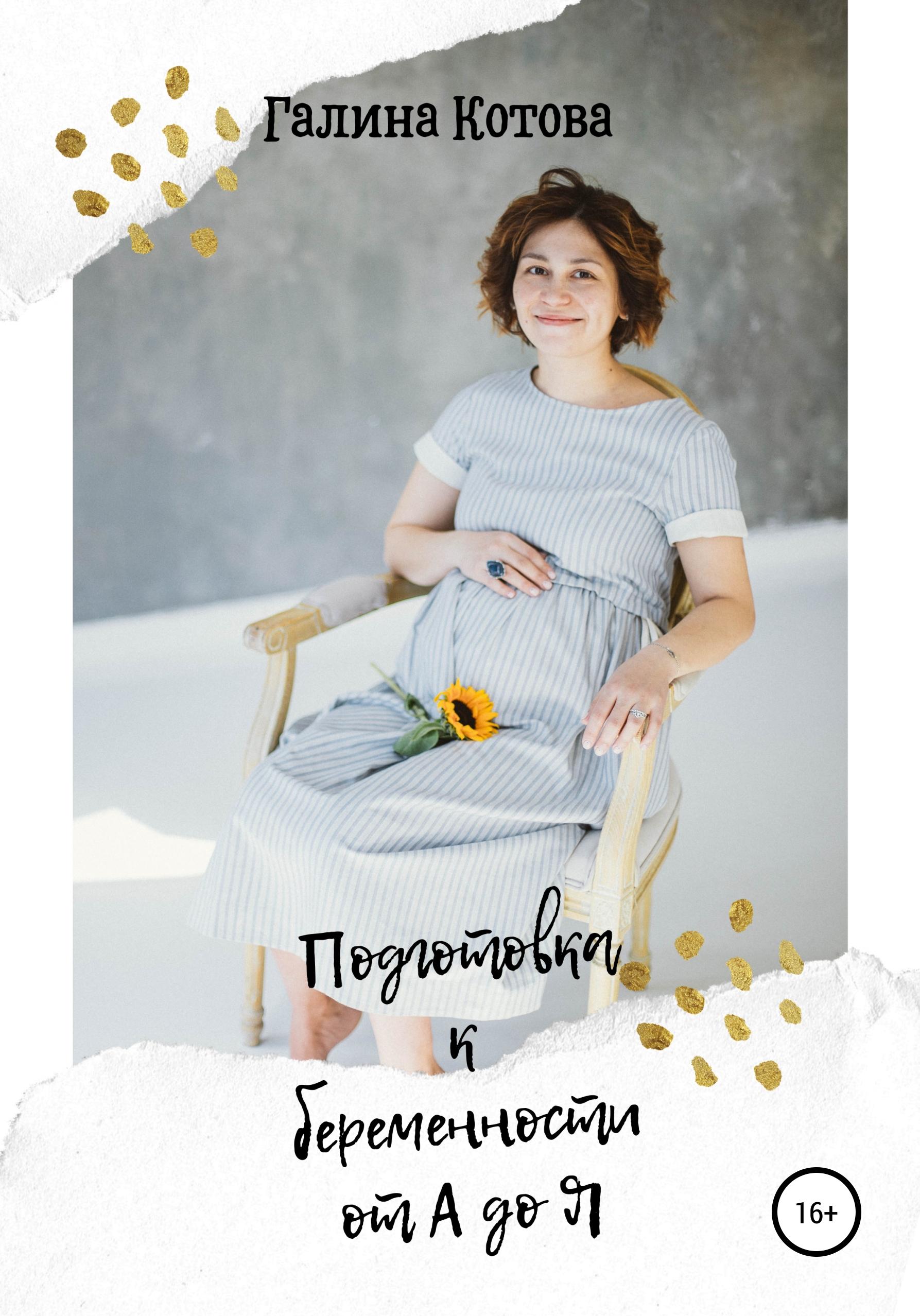 Купить книгу Подготовка к беременности от А до Я, автора Галины Котовой