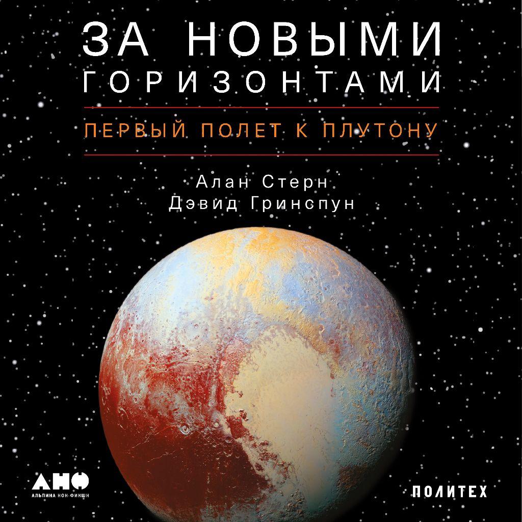 Купить книгу За новыми горизонтами, автора Дэвида Гринспуна
