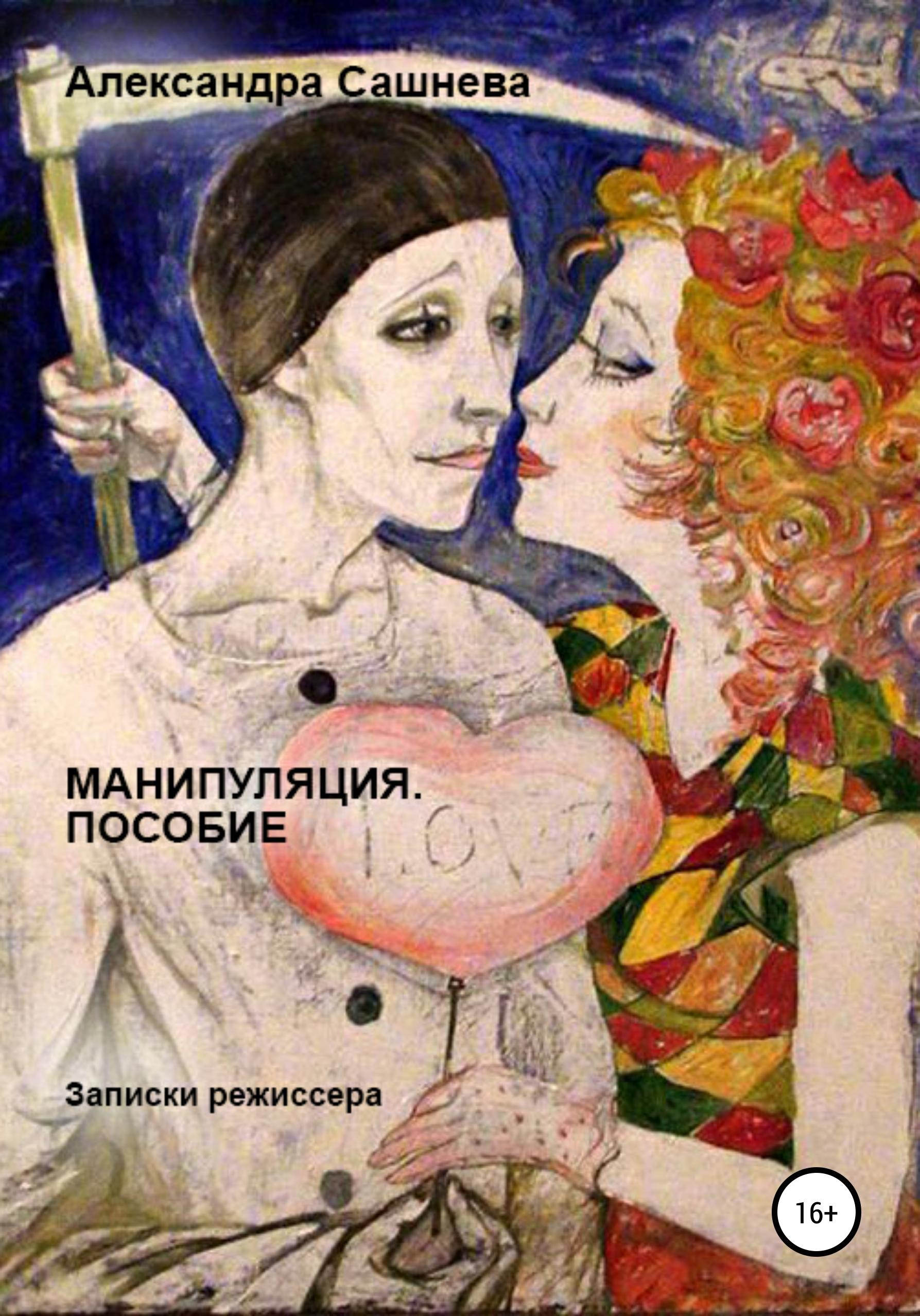 Купить книгу Манипуляция. Пособие, автора Александры Сашневой