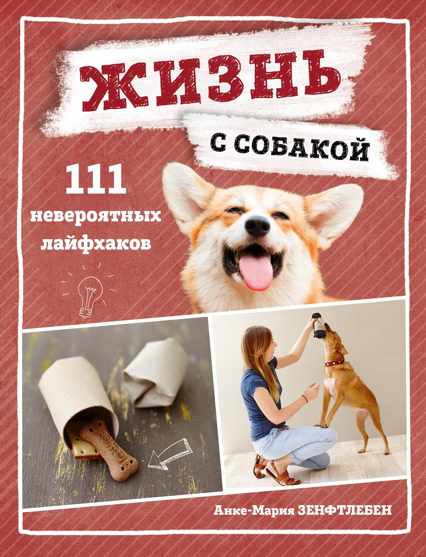 Купить книгу Жизнь с собакой. 111 невероятных лайфхаков, автора Анке-Марии Зенфтлебен