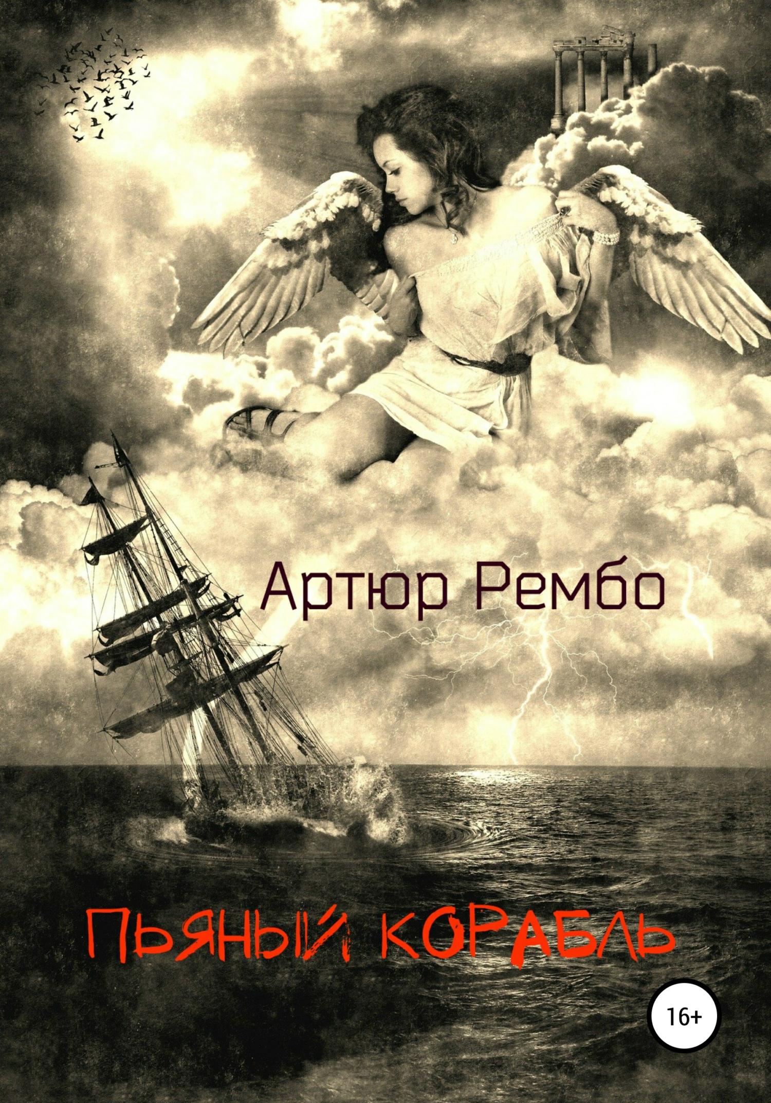 Купить книгу Пьяный корабль, автора Артюра Рембо
