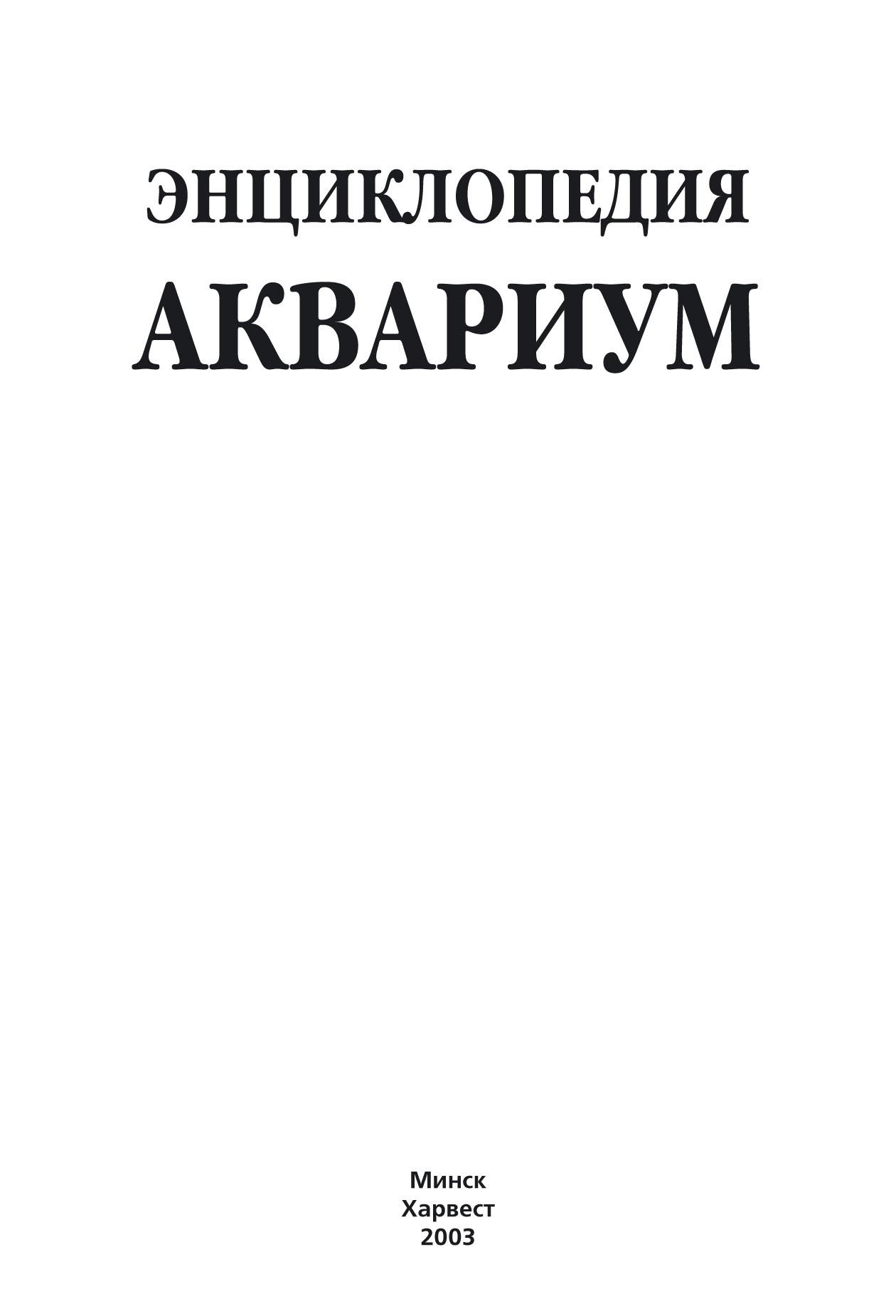 Купить книгу Энциклопедия. Аквариум, автора