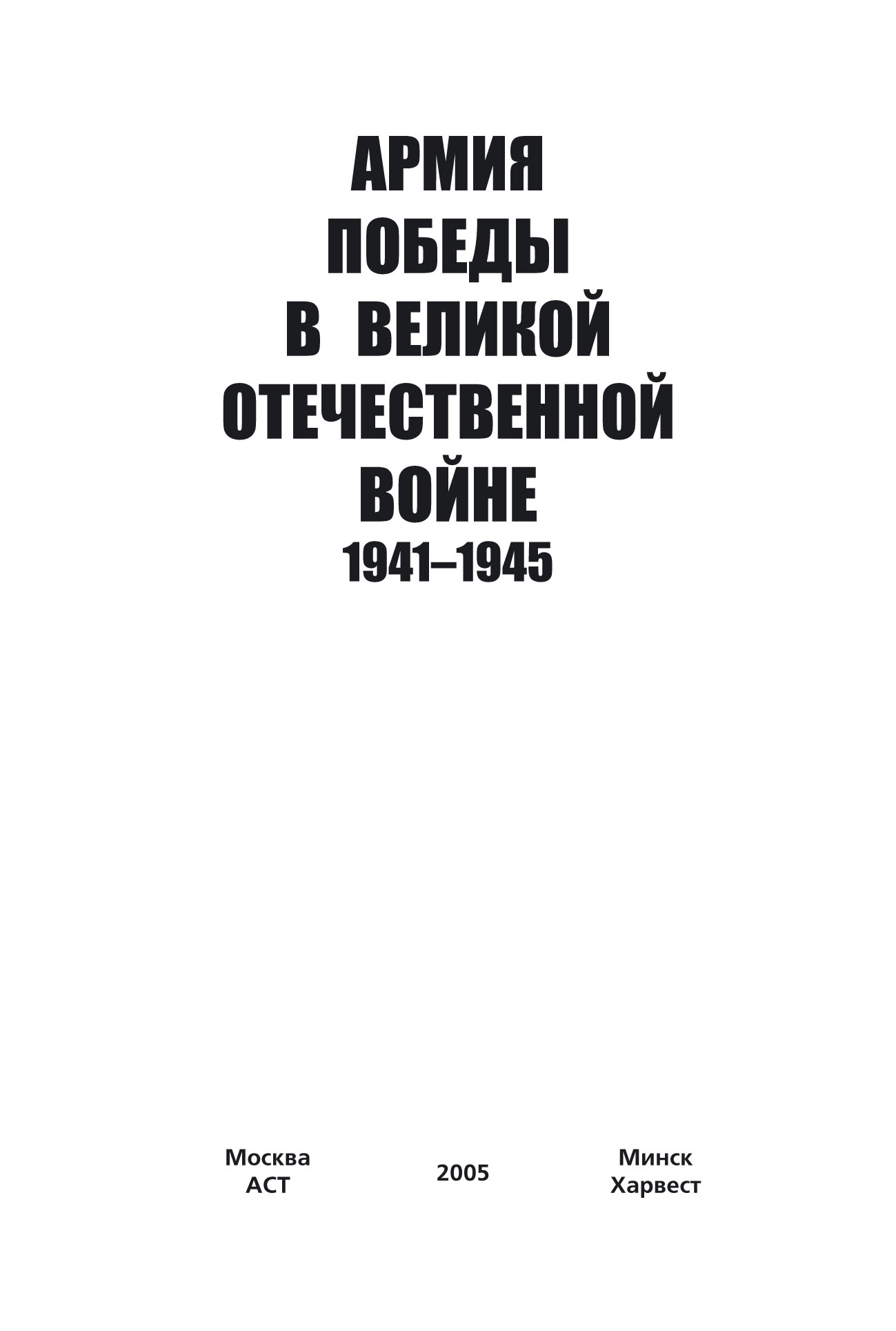 Купить книгу Армия Победы в Великой Отечественной войне 1941–1945, автора