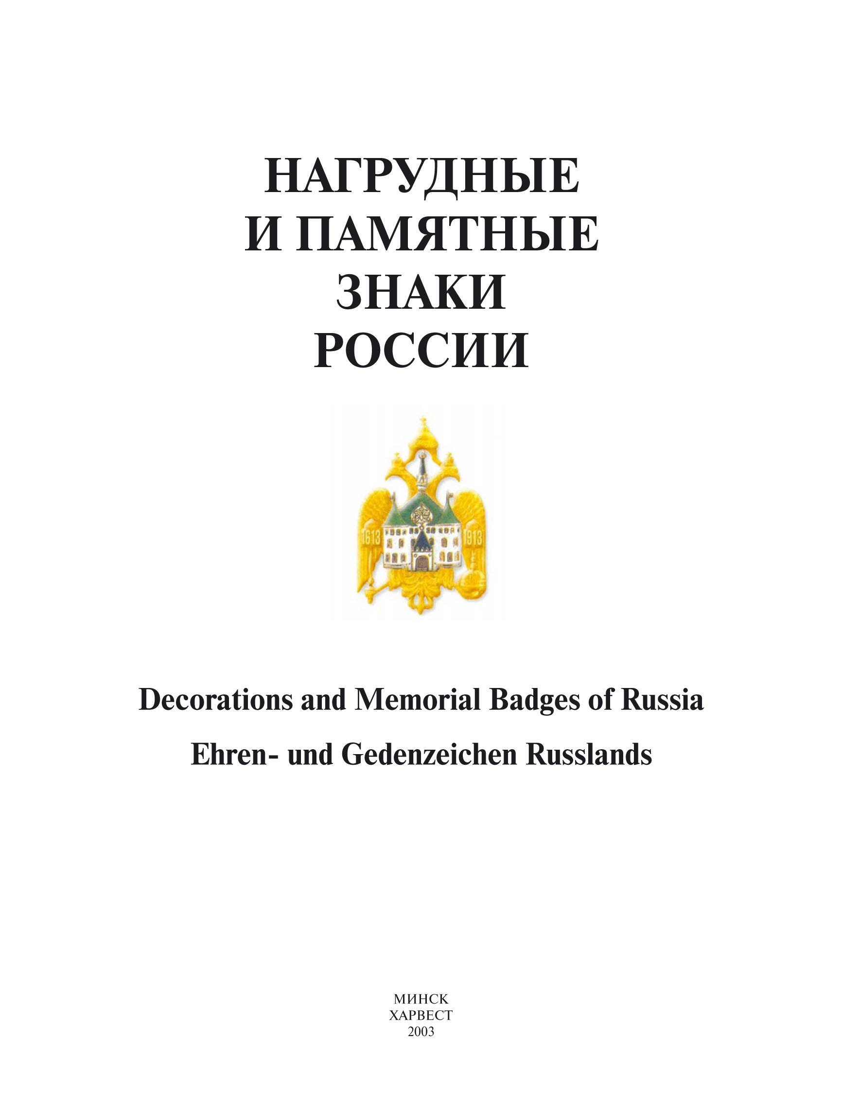 Купить книгу Нагрудные и памятные знаки России, автора
