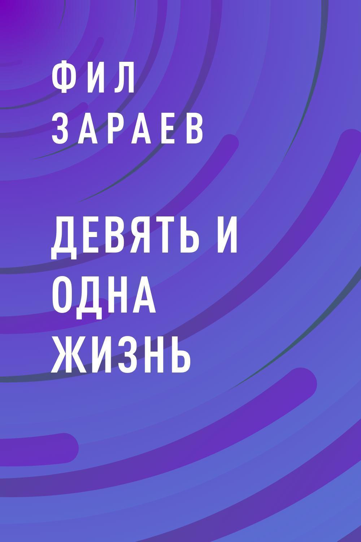 Фил Зараев - Девять и одна жизнь