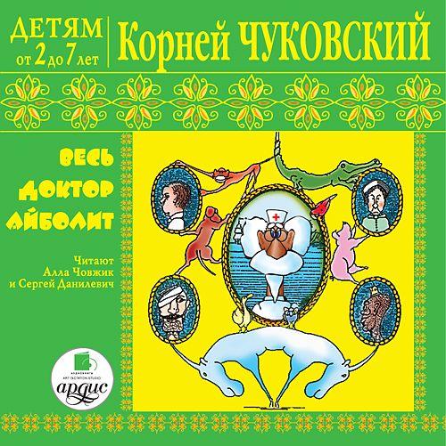 Купить книгу Детям от 2 до 7 лет. Корней Чуковский. Весь доктор Айболит, автора Корнея Чуковского
