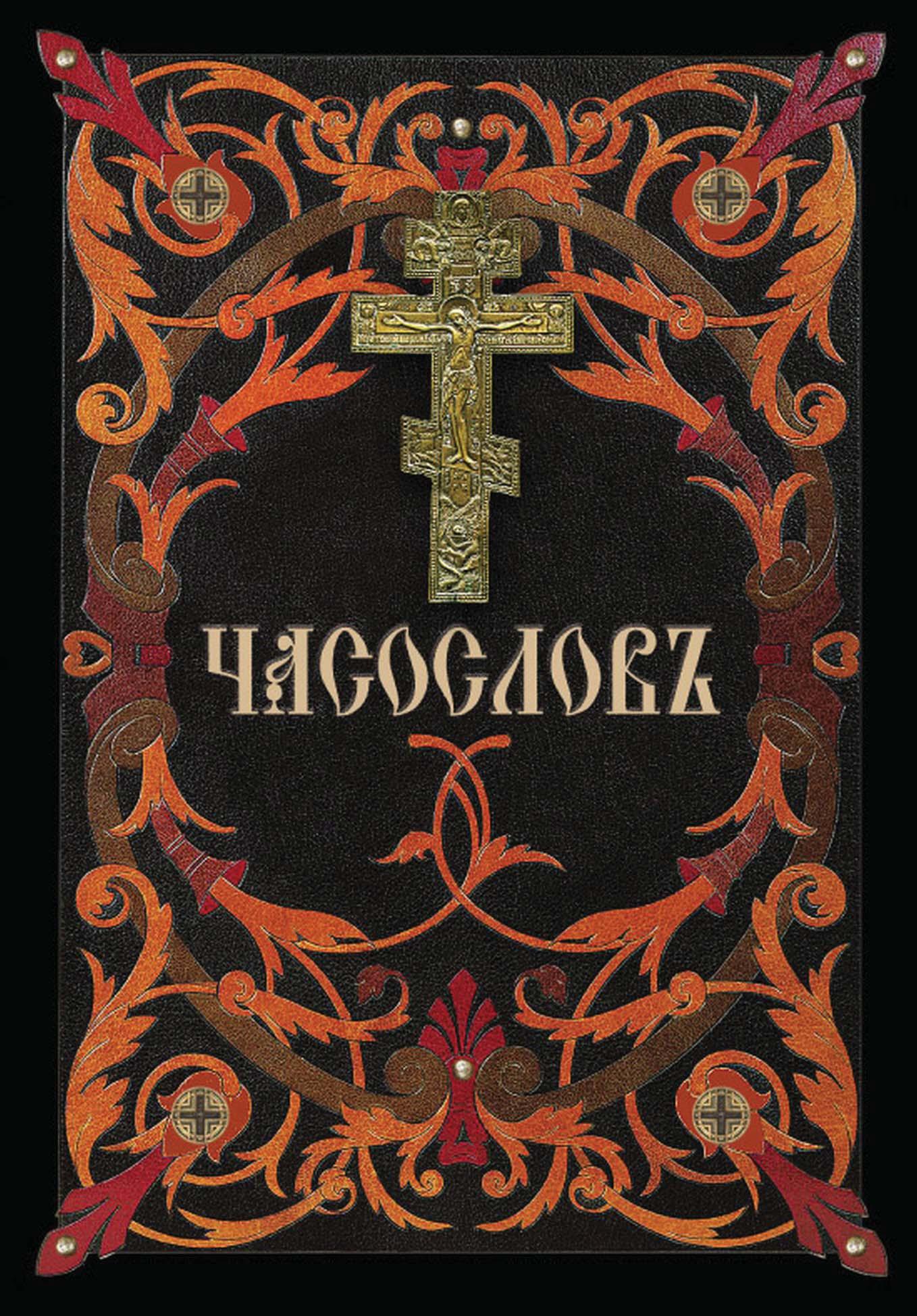 Купить книгу Часослов, автора