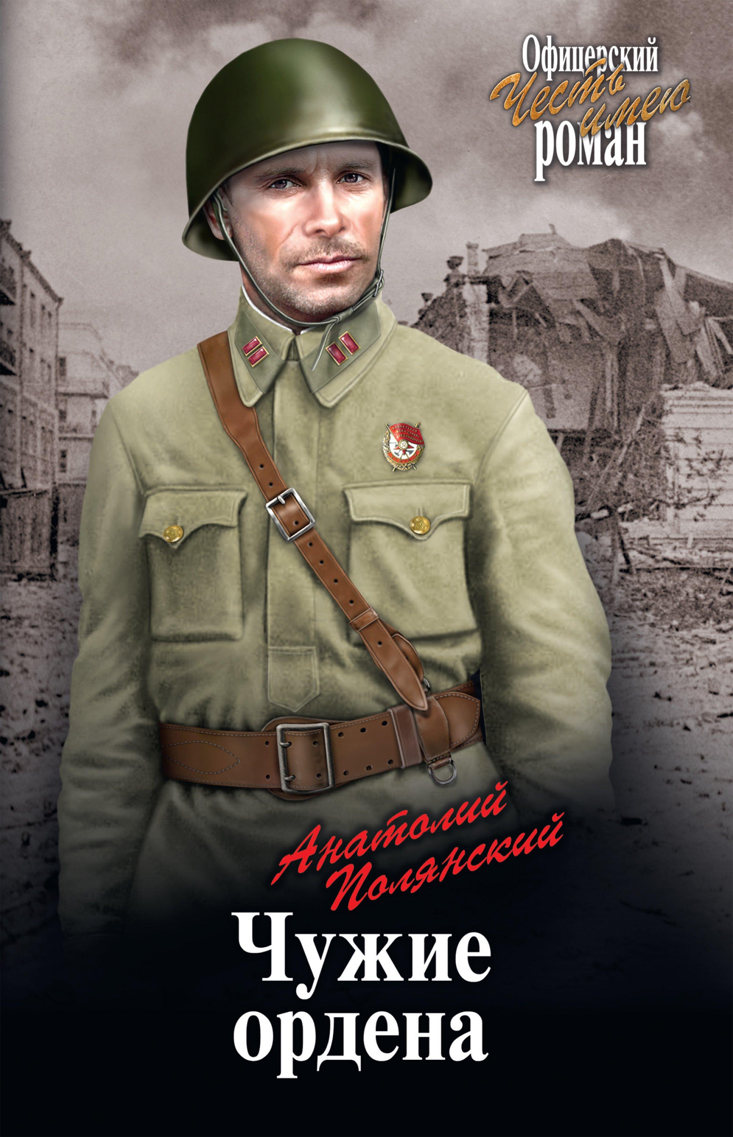 Купить книгу Чужие ордена, автора Анатолия Полянского