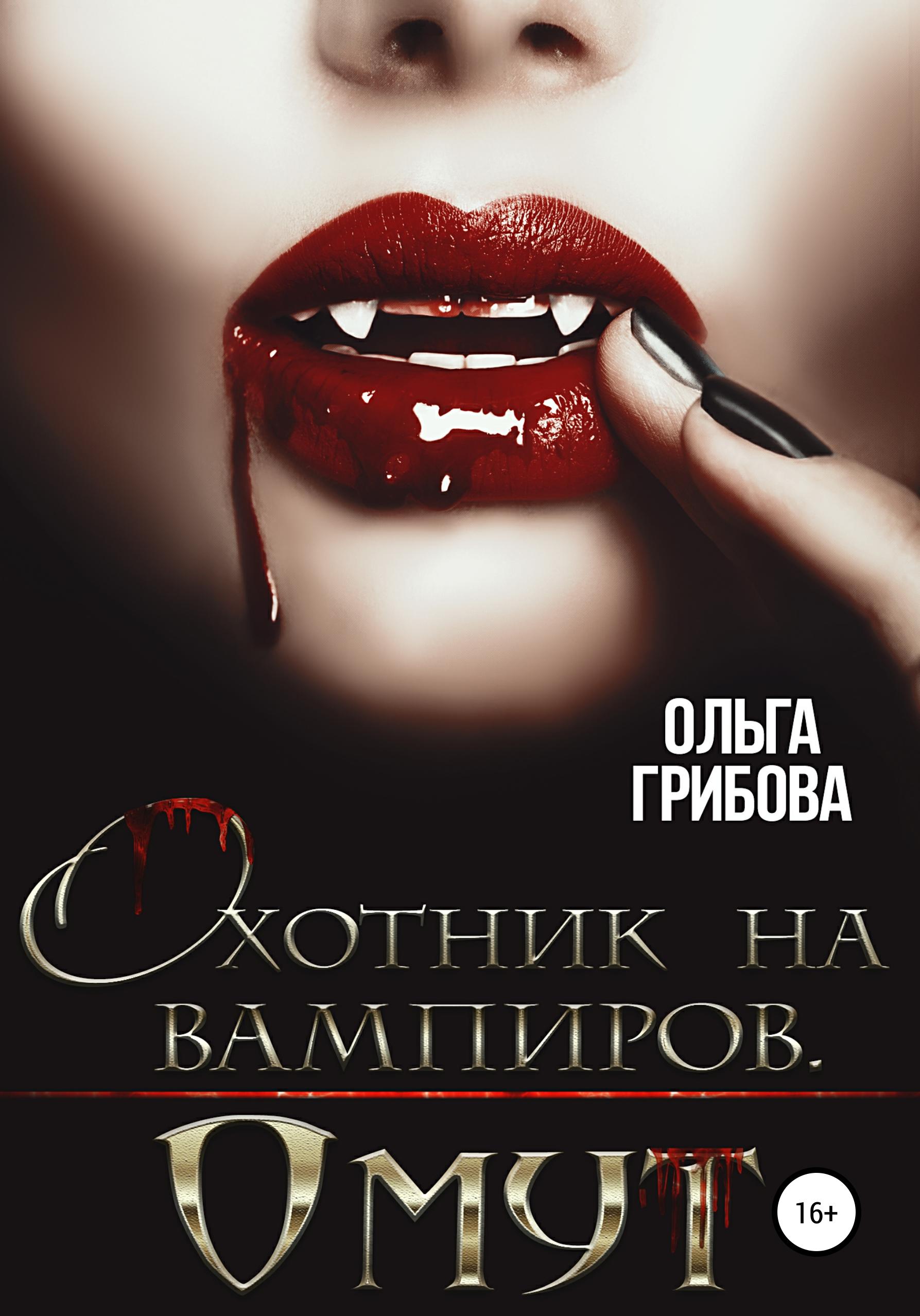 Купить книгу Охотник на вампиров. Омут, автора Ольги Грибовой