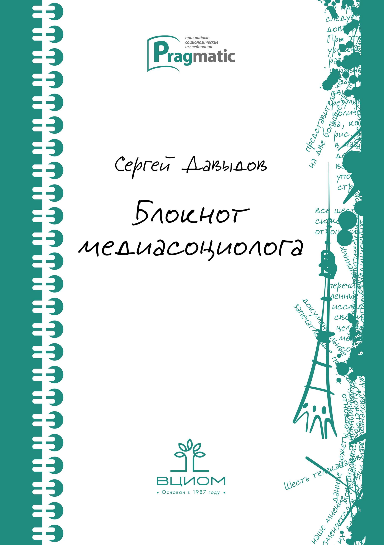 Купить книгу Блокнот медиасоциолога, автора Сергея Геннадьевича Давыдова