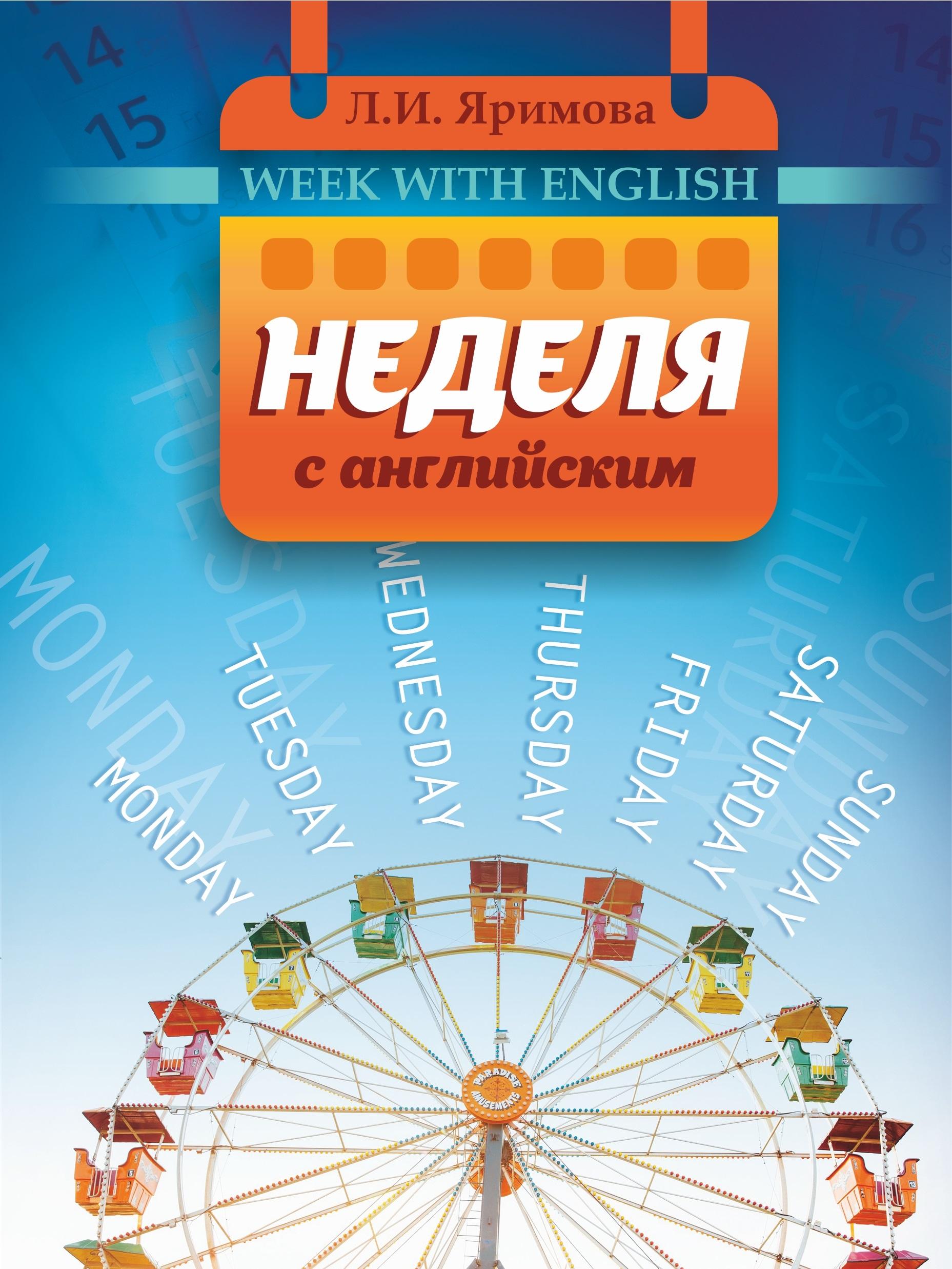 Купить книгу Неделя с английским, автора
