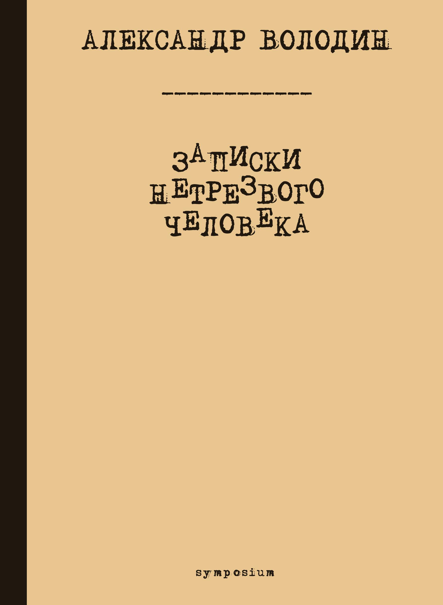 Купить книгу Записки нетрезвого человека, автора Александра Володина
