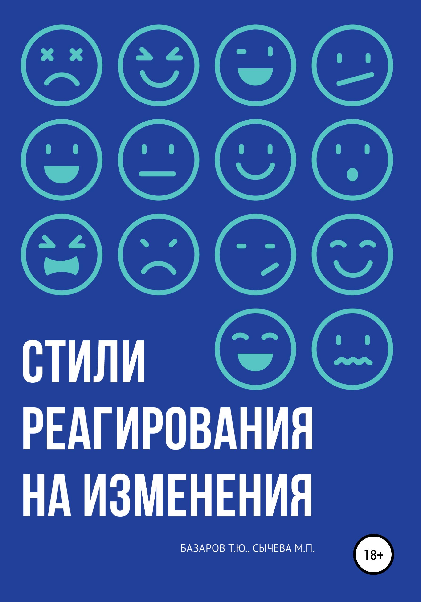 Купить книгу Стили реагирования на изменения, автора Марии Павловны Сычевой