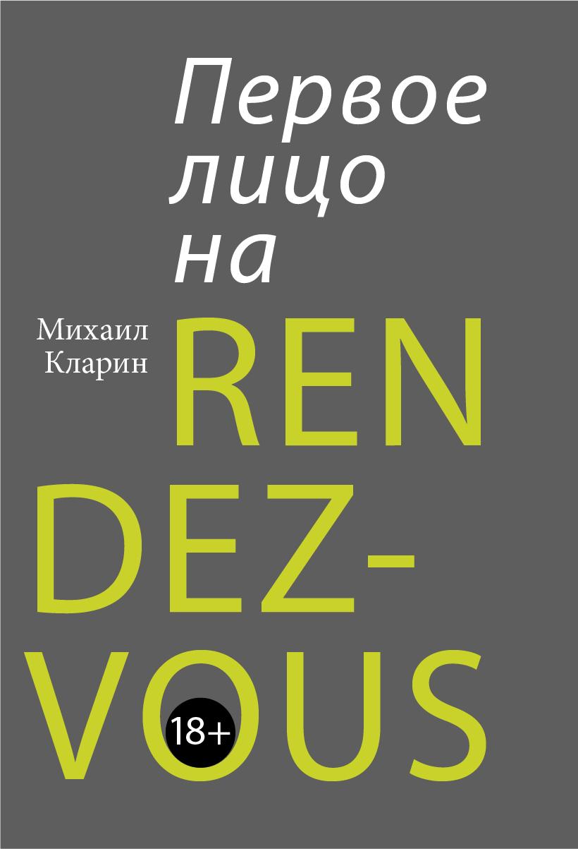 Купить книгу Первое лицо на rendez-vous, автора Михаила Кларина