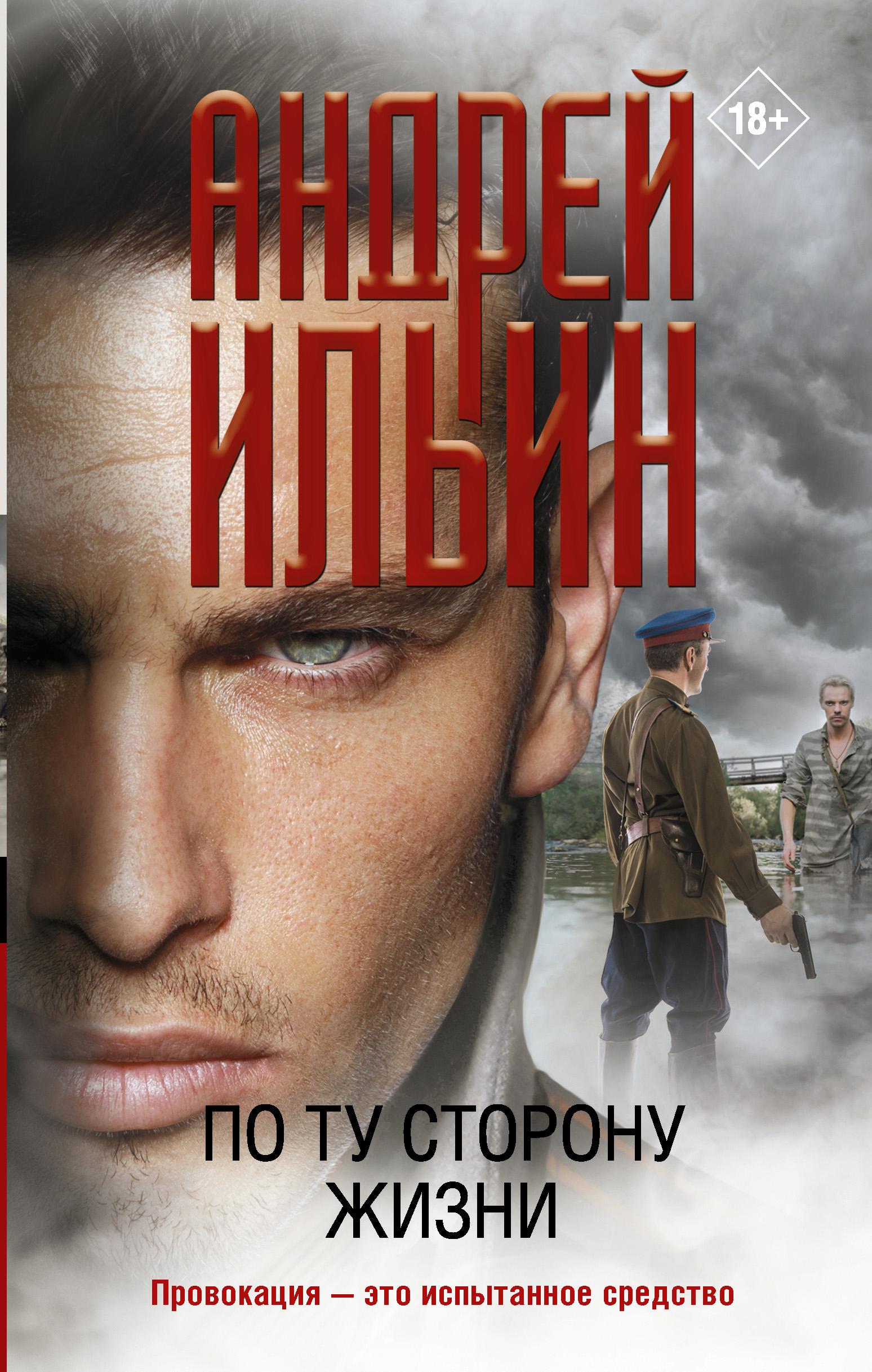 Купить книгу По ту сторону жизни, автора Андрея Ильина