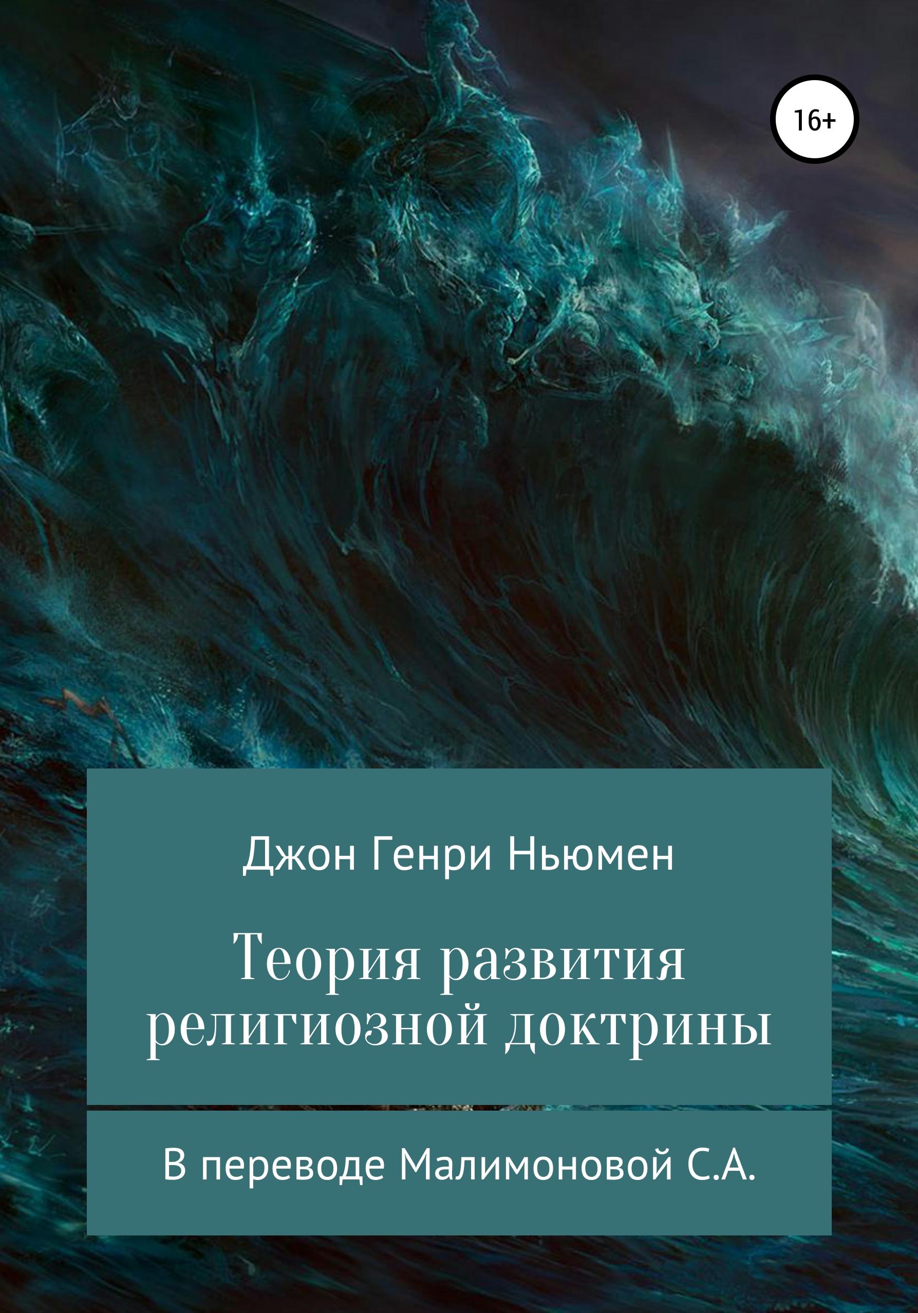 Купить книгу Теория развития религиозной доктрины. В переводе Малимоновой С.А., автора Джона Генри Ньюмена