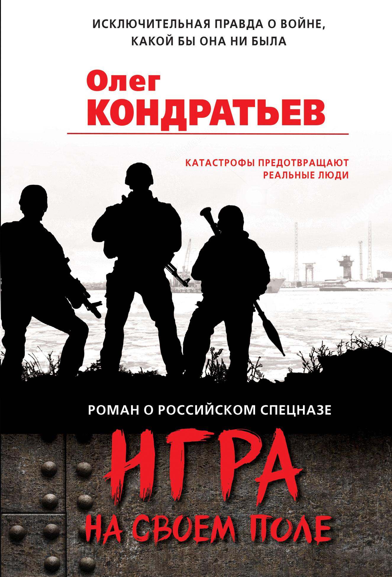 Купить книгу Игра на своем поле, автора Олега Кондратьева