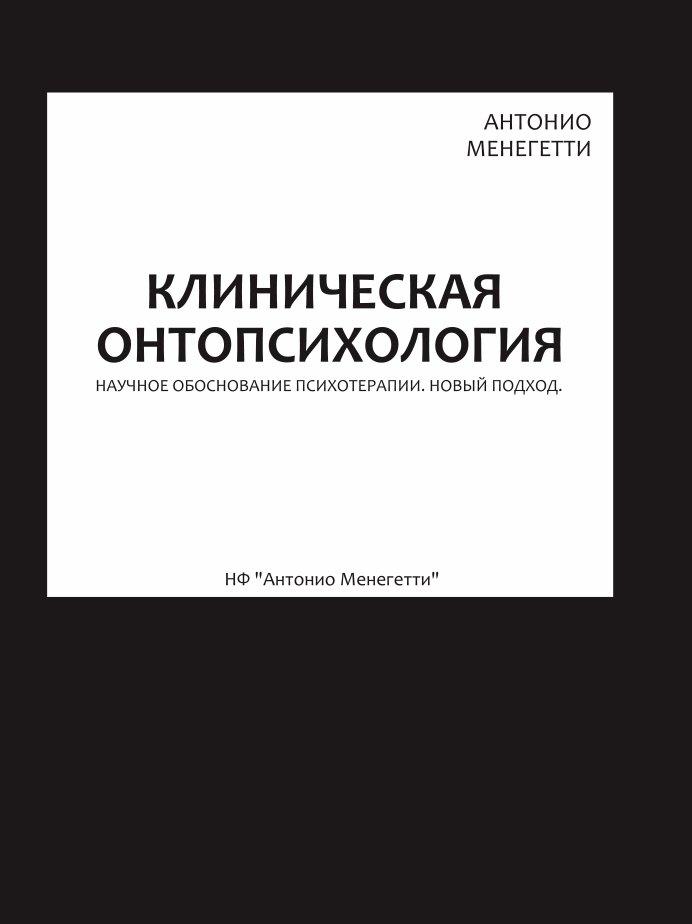 Купить книгу Клиническая онтопсихология, автора Антонио Менегетти
