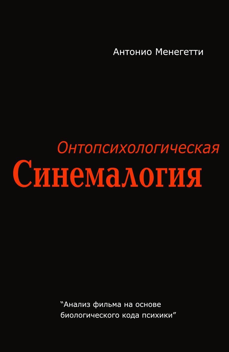 Купить книгу Онтопсихологическая синемалогия, автора Антонио Менегетти