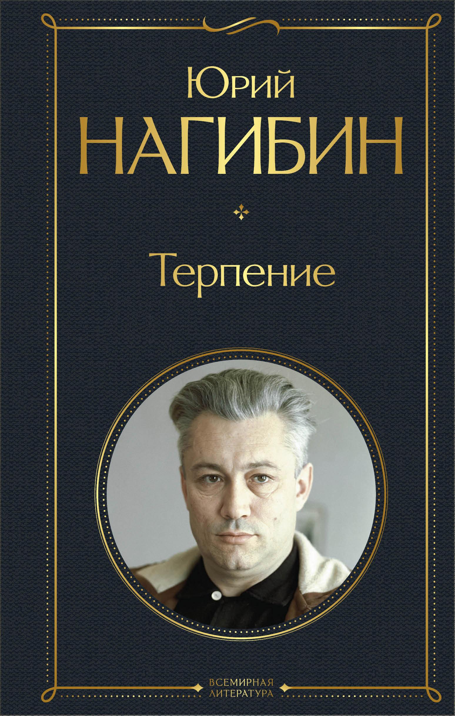 Купить книгу Терпение, автора Юрия Нагибина