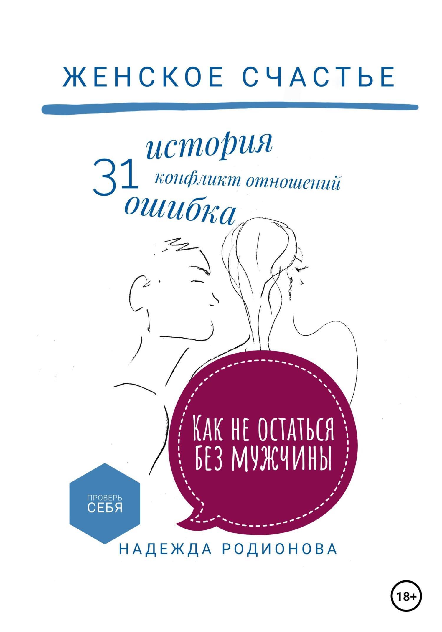 Купить книгу 31 конфликт отношений. Проверь себя, автора Надежды Родионовой