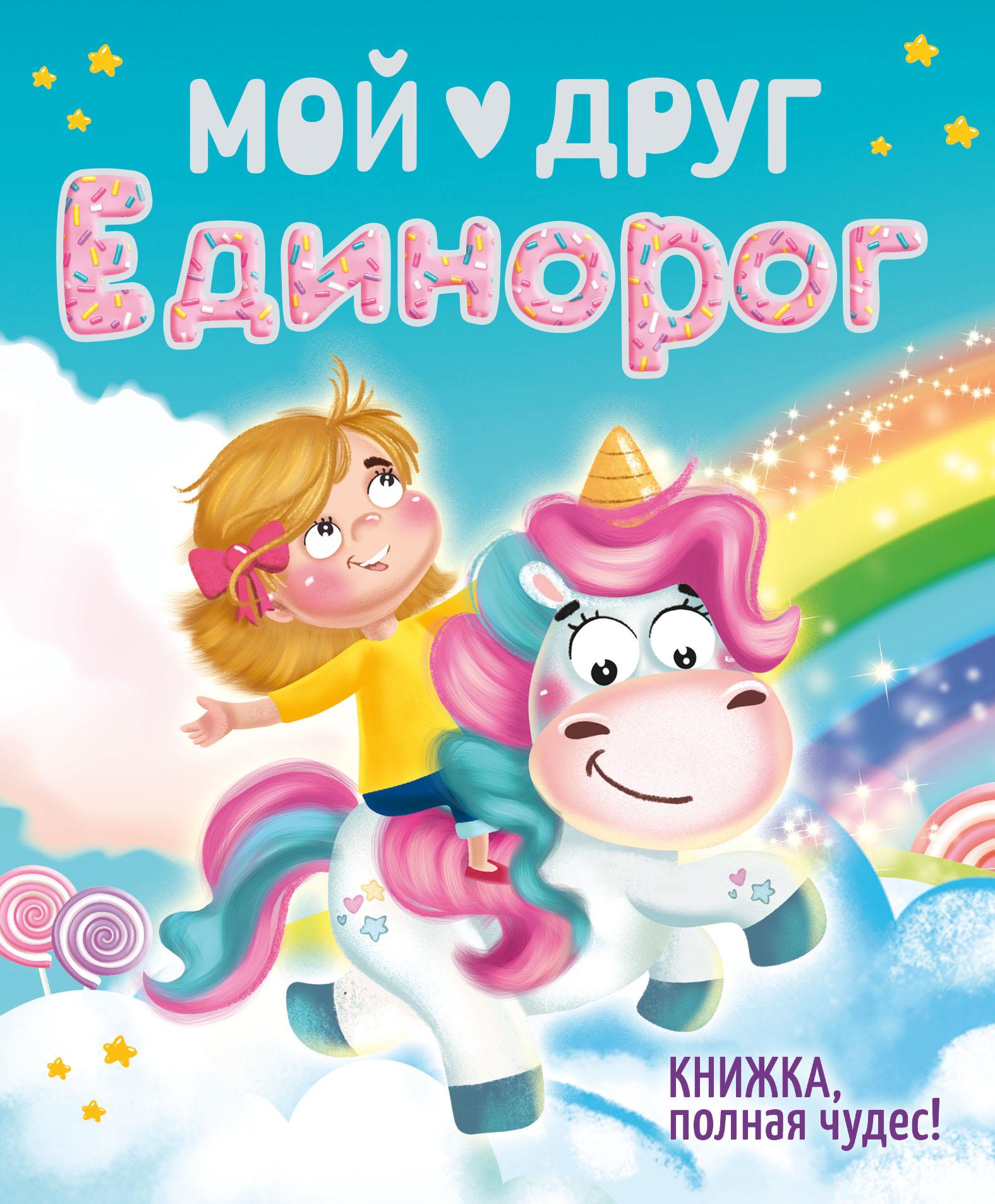 Купить книгу Мой друг Единорог, автора Натальи Брагинец