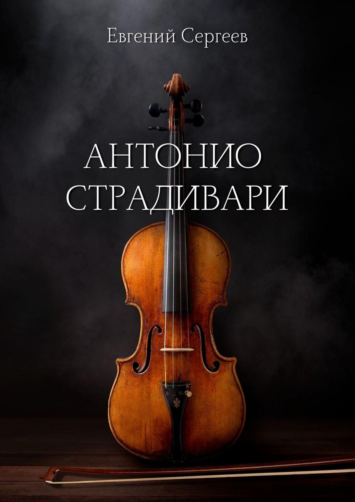 Купить книгу Антонио Страдивари, автора Евгения Сергеева
